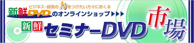 新鮮セミナーDVD市場