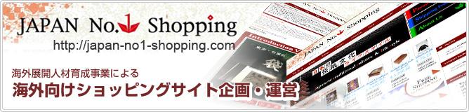 JAPAN no1 Shopping