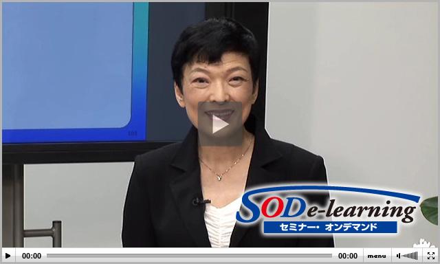 SOD 2011年6月 大井澄子氏