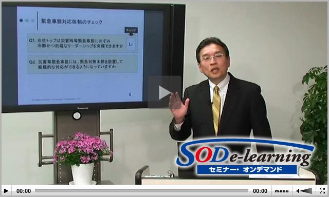 SOD 2011年6月 篠原滋氏