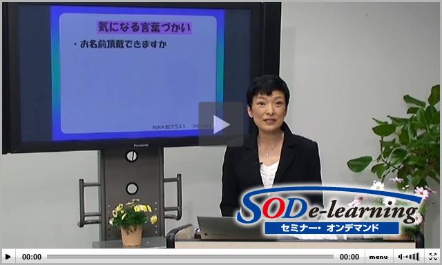 SOD 2011年7月 大井澄子氏
