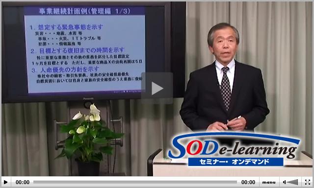 SOD 2011年7月 土橋篤氏