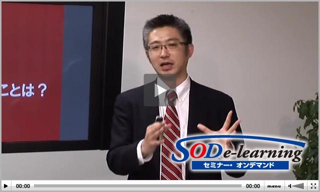 SOD 2011年7月 山田進一氏