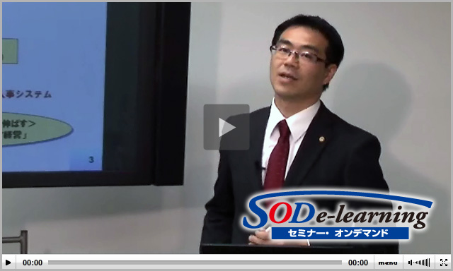 SOD 2011年9月 高木 暑博氏