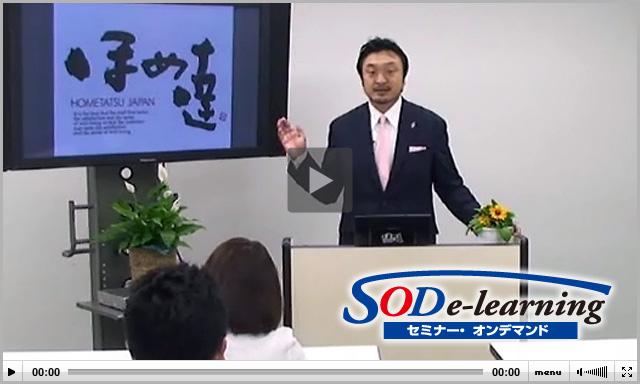 SOD_2011年10月 西村 貴好氏