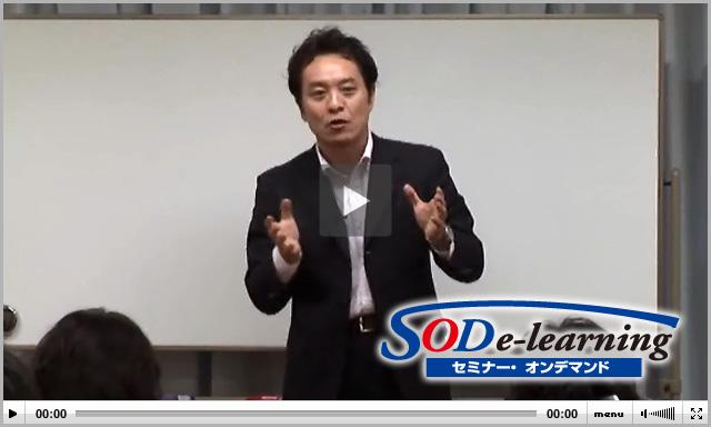 SOD_2011年11月 一圓 克彦氏