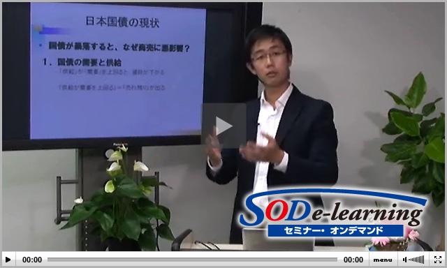 SOD_2011年11月 木暮 太一氏