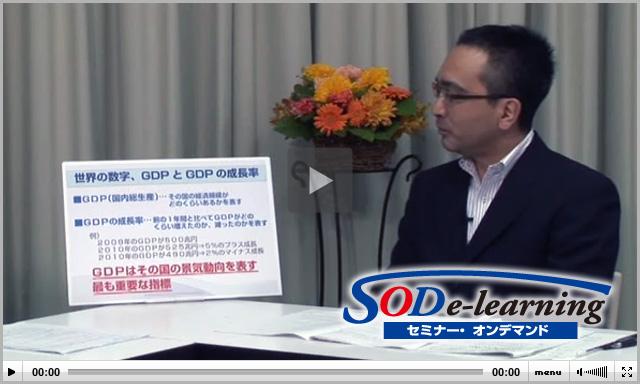 SOD_2011年12月 渋井 正浩氏