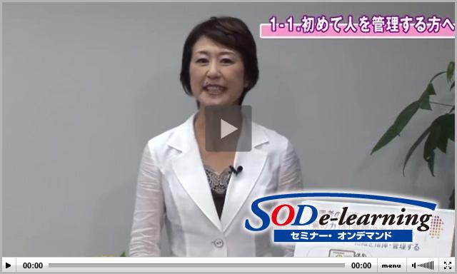 SOD_2012年01月 上岡 実弥子氏