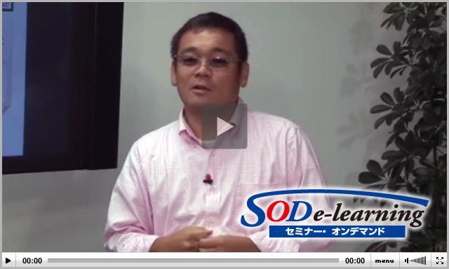 SOD_2012年01月 宮崎 敬士氏