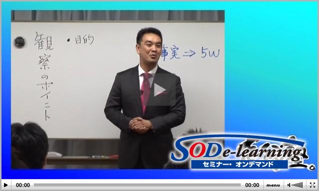 SOD_2012年02月 藤冨 雅則氏